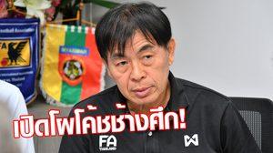 """เปิดโผ! โค้ชเฮง ตั้งโค้ชทีมชาติไทย 3 ชุด """"อิสระ"""" คุม U19"""