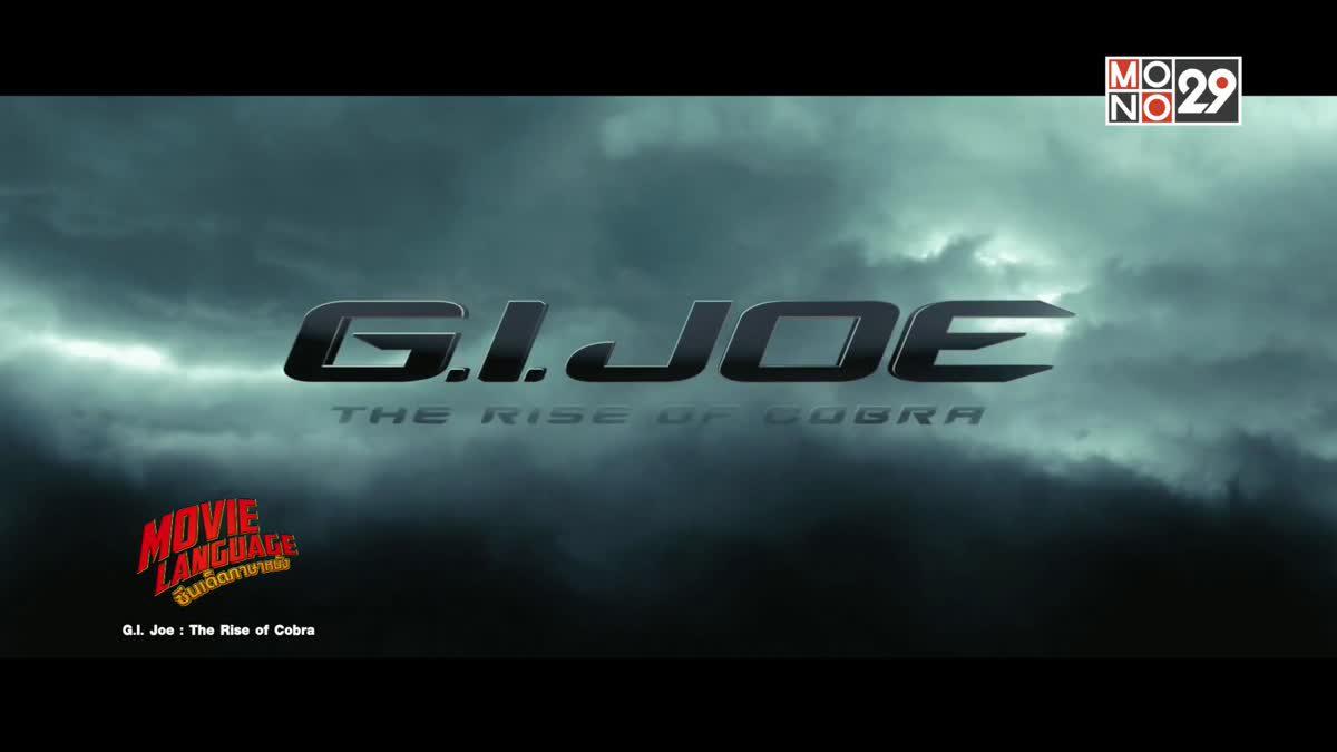 Movie Language ซีนเด็ดภาษาหนัง จากภาพยนตร์เรื่อง GIJoe TheRise Of Cobra