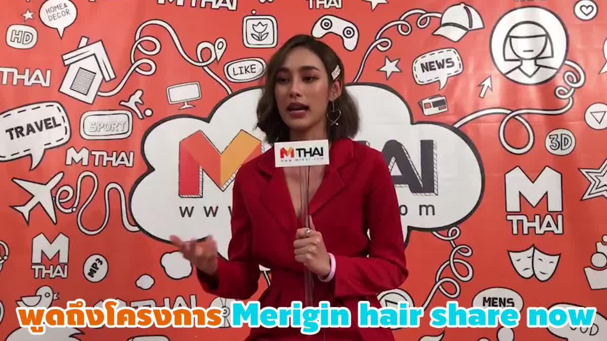 นาว ทิสานาฏ พูดถึง โครงการ Merigin hair share now