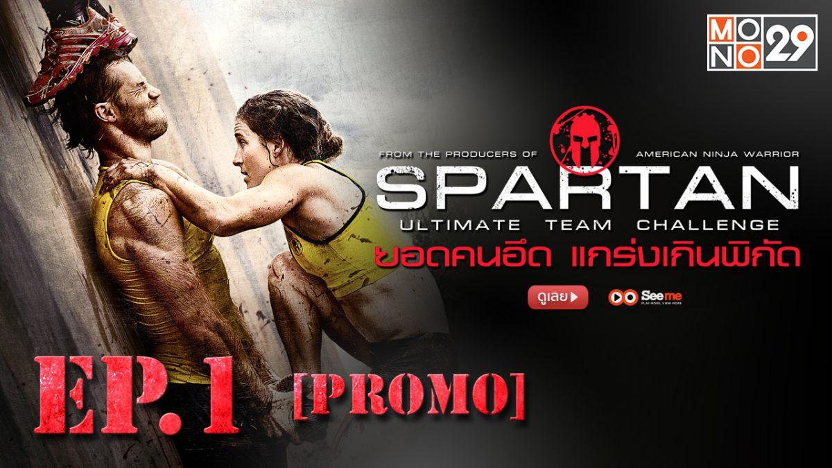 Spartan : Ultimate Team Challenge ยอดคนอึด แกร่งเกินพิกัด ปี 1 EP.01 [PROMO]