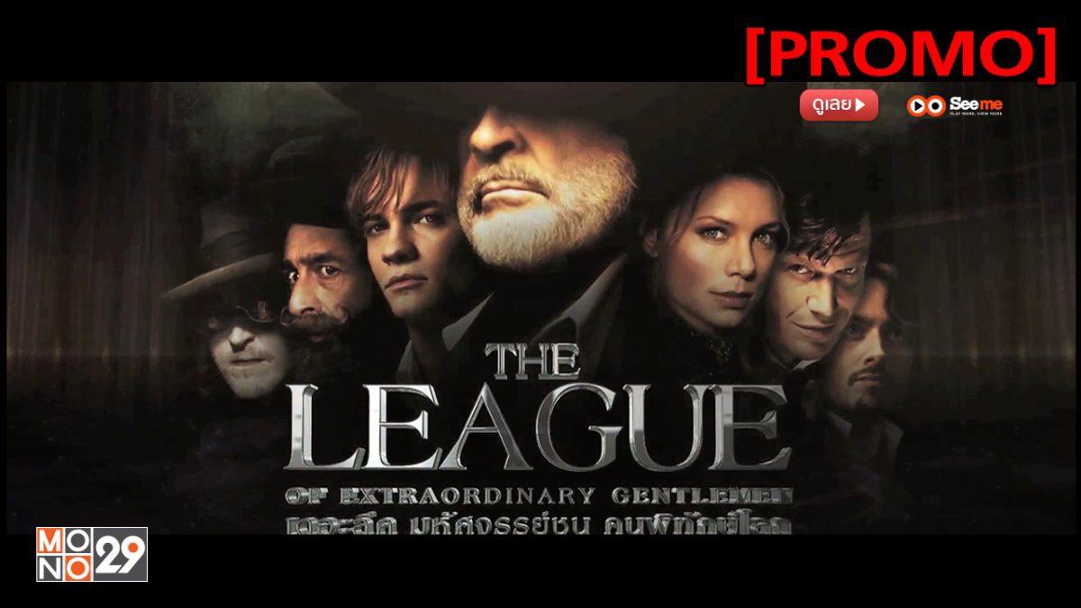The League of Extraordinary Gentlemen เดอะลีค มหัศจรรย์ชน คนพิทักษ์โลก [PROMO]