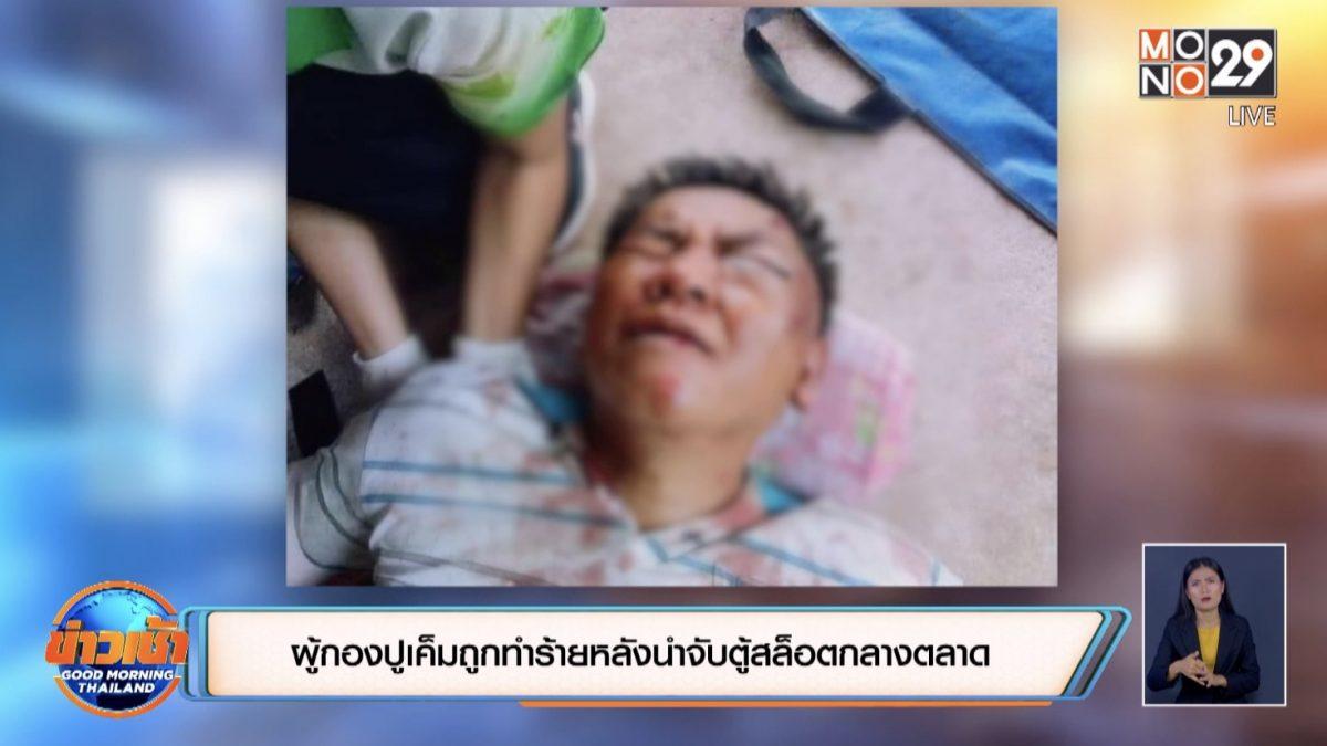 ผู้กองปูเค็มถูกทำร้ายหลังนำจับตู้สล็อตกลางตลาด