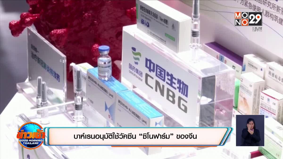 """บาห์เรนอนุมัติใช้วัคซีน """"ซิโนฟาร์ม"""" ของจีน"""