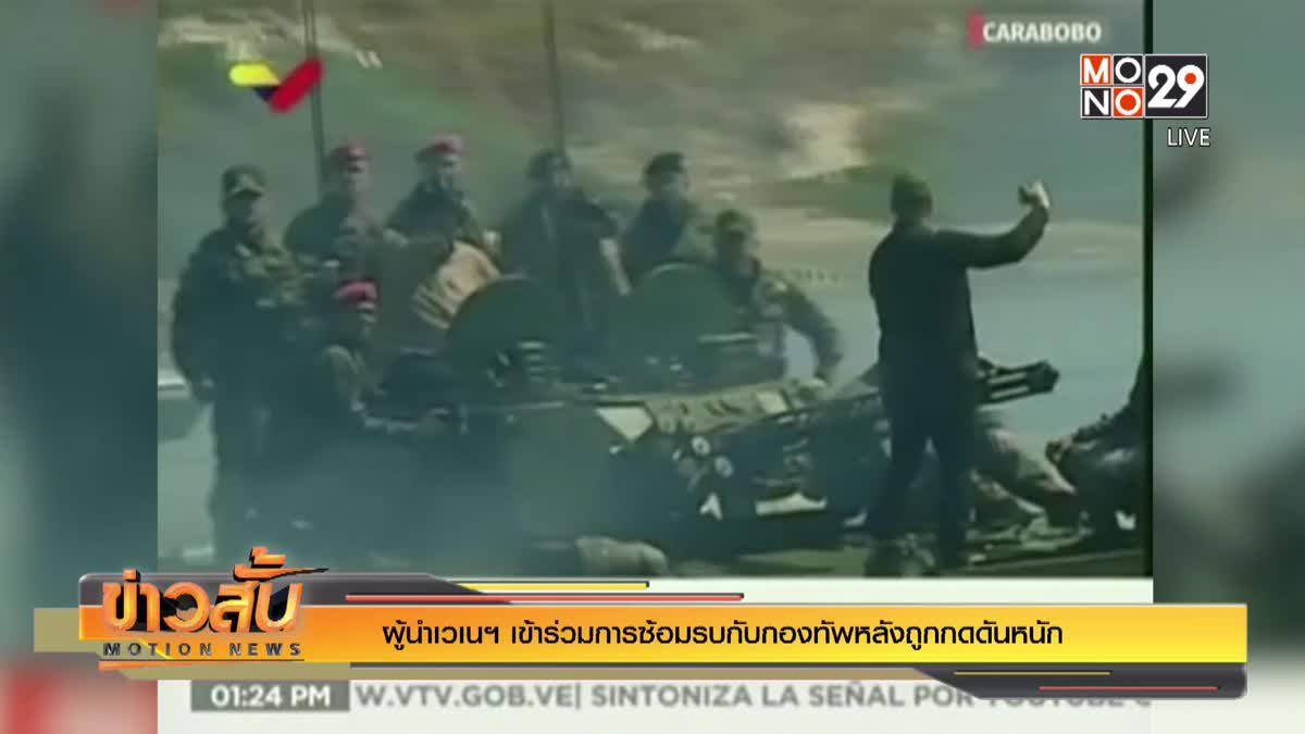 ผู้นำเวเนฯ เข้าร่วมการซ้อมรบกับกองทัพหลังถูกกดดันหนัก