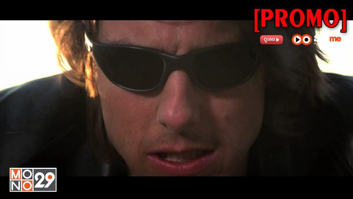 Mission: Impossible II ฝ่าปฏิบัติการ สะท้านโลก 2 [PROMO]
