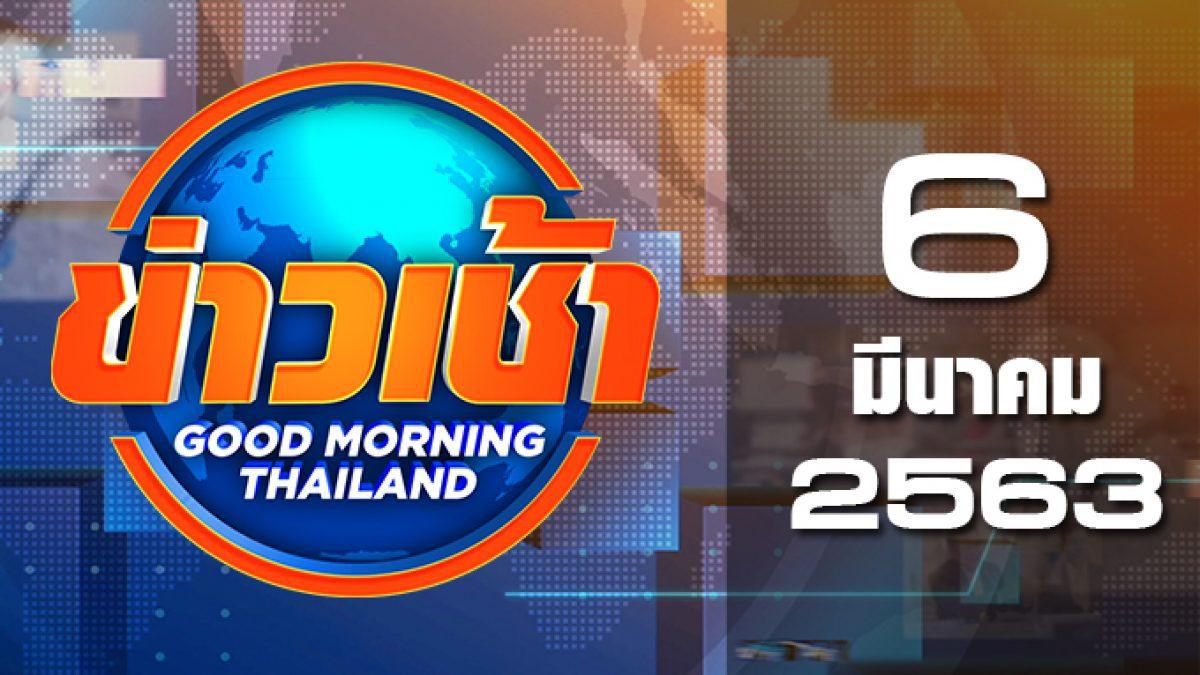ข่าวเช้า Good Morning Thailand 06-03-63