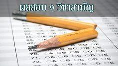 ประกาศผลสอบ 9 วิชาสามัญ ประจำปีการศึกษา 2562 ได้ที่นี่
