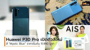 Huawei วางขาย P30 Pro สีใหม่ Mystic Blue ด้วยราคาเริ่มต้น 11,990 บาท