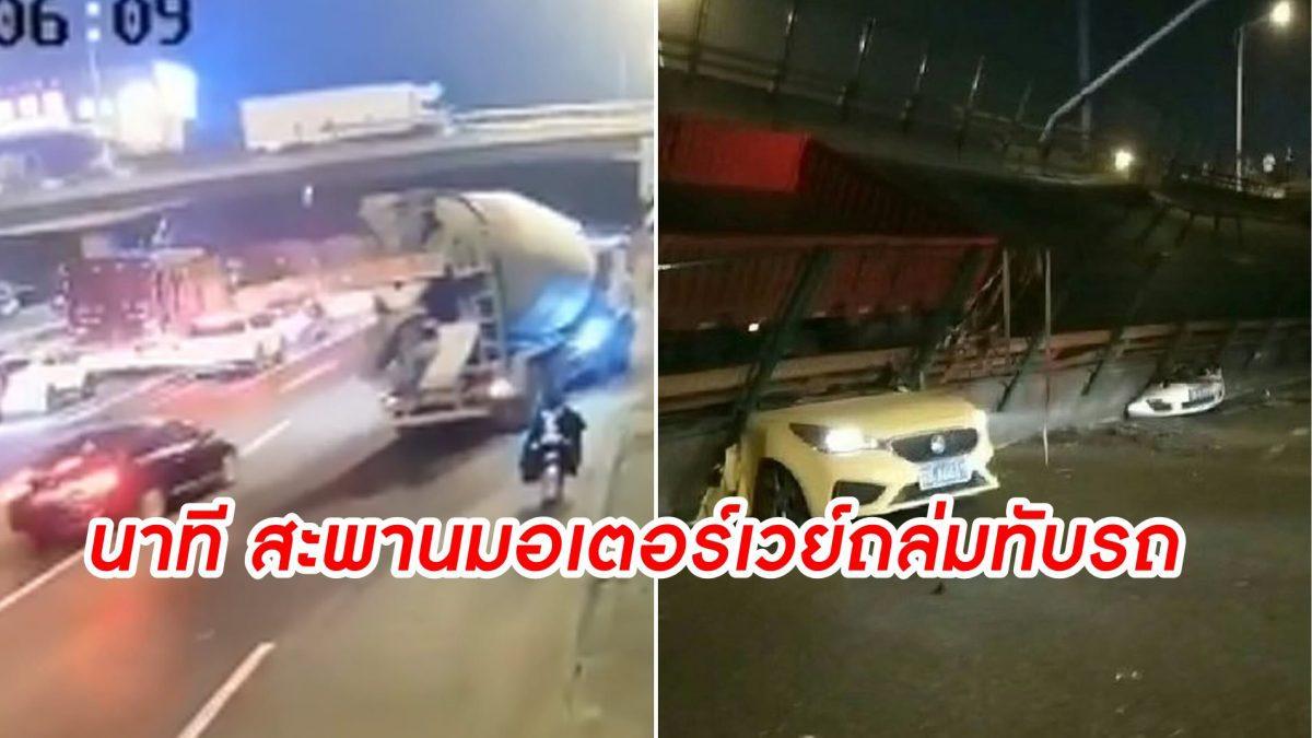 อย่างกับถ่ายหนัง! นาทีระทึก สะพานมอเตอร์เวย์ถล่มทับรถ ในประเทศจีน
