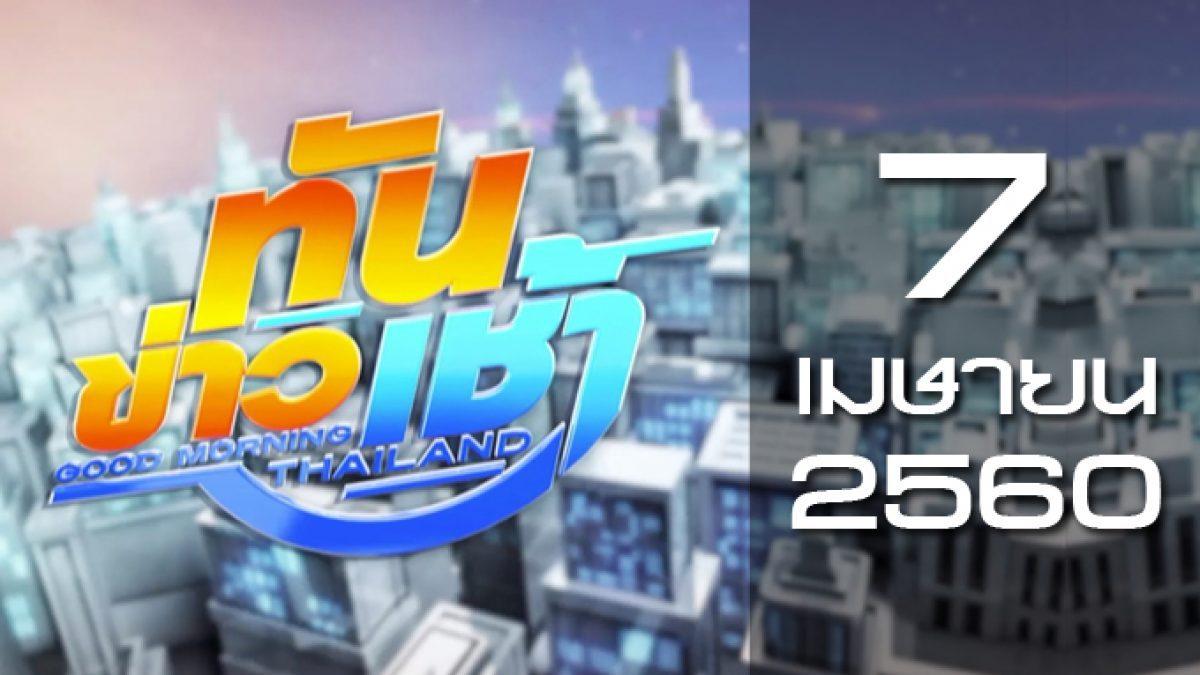 ทันข่าวเช้า Good Morning Thailand 07-04-60