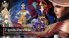 7 ชุดประจำชาติไทย ที่ผ่านเข้ารอบสุดท้าย มิสยูนิเวิร์สไทยแลนด์ 2019