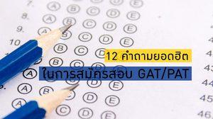 12 คำถามยอดฮิต ในการสมัครสอบ GAT/PAT