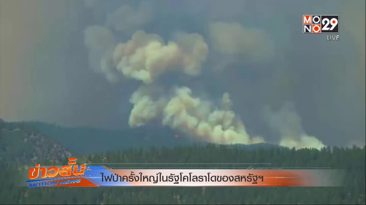 ไฟป่าครั้งใหญ่ในรัฐโคโลราโดของสหรัฐฯ