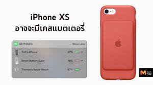 หลุดพบสัญลักษณ์ Smart Battery case บน iOS 12.1.2