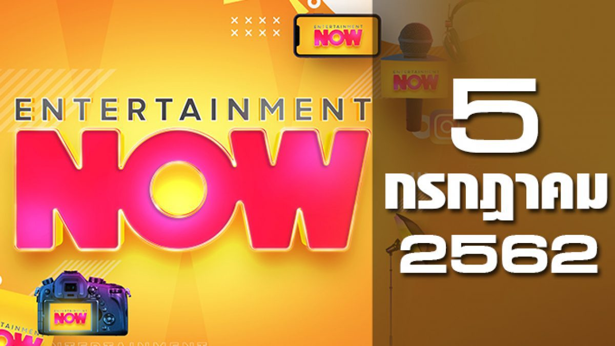 Entertainment Now Break 1 05-07-62