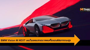BMW Vision M NEXT เผยโมเดลแห่งอนาคต เครื่องยนต์ปลั๊กอินไฮบริดแรงสูง