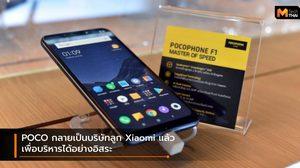 POCO แยกออกมาเป็นบริษัทลูกของ Xiaomi