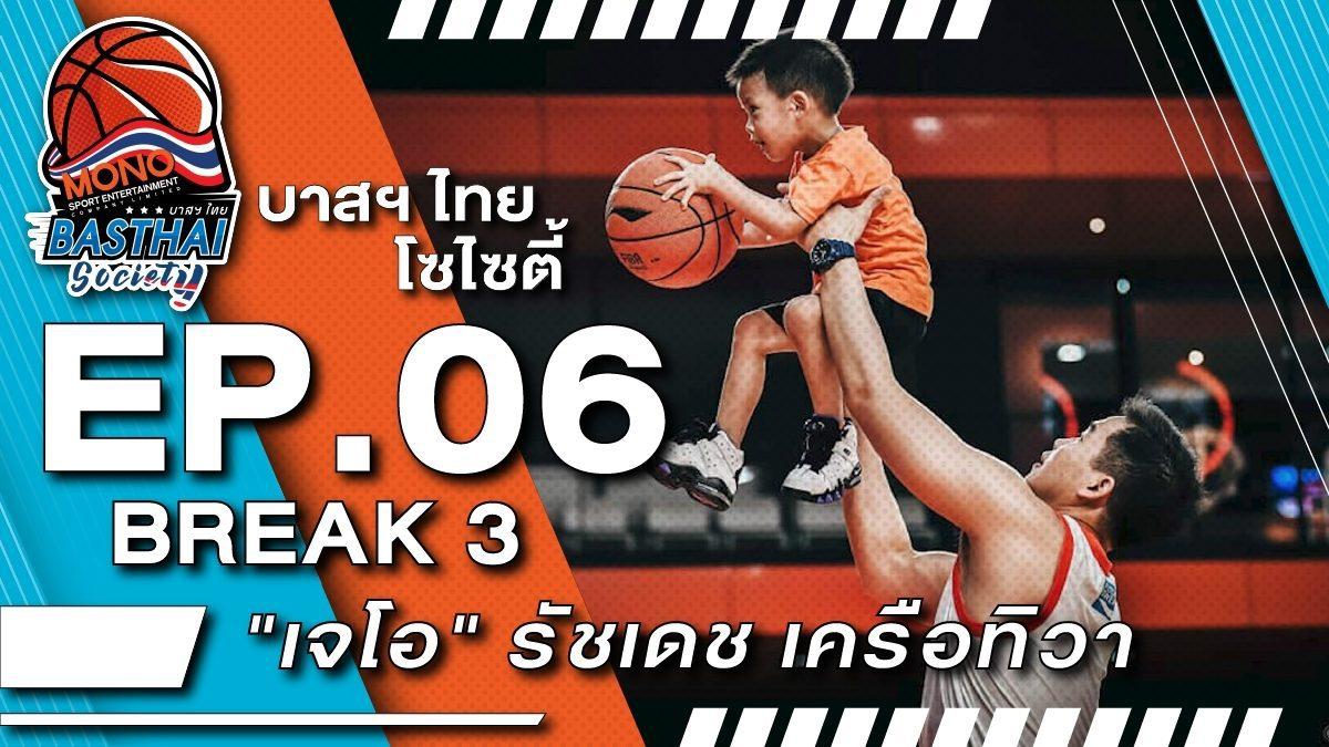 บาสฯไทยSociety EP.6/3