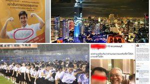 5 อันดับข่าวที่ถูกแชร์มากที่สุด ประจำวันที่ 29 สิงหาคม 2559