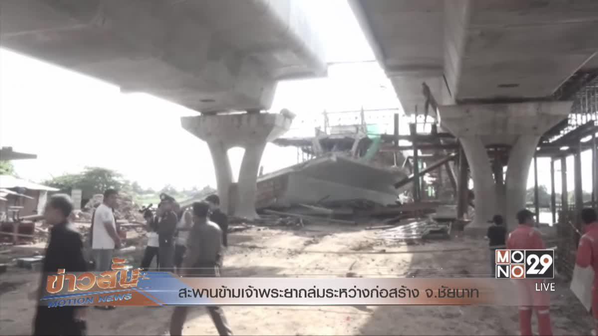 สะพานข้ามเจ้าพระยาถล่มระหว่างก่อสร้าง จ.ชัยนาท