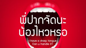 พี่ปากจัดนะ น้องไหวหรอ? เรียนรู้คำศัพท์ เกี่ยวกับปากจัด ในภาษาอังกฤษ