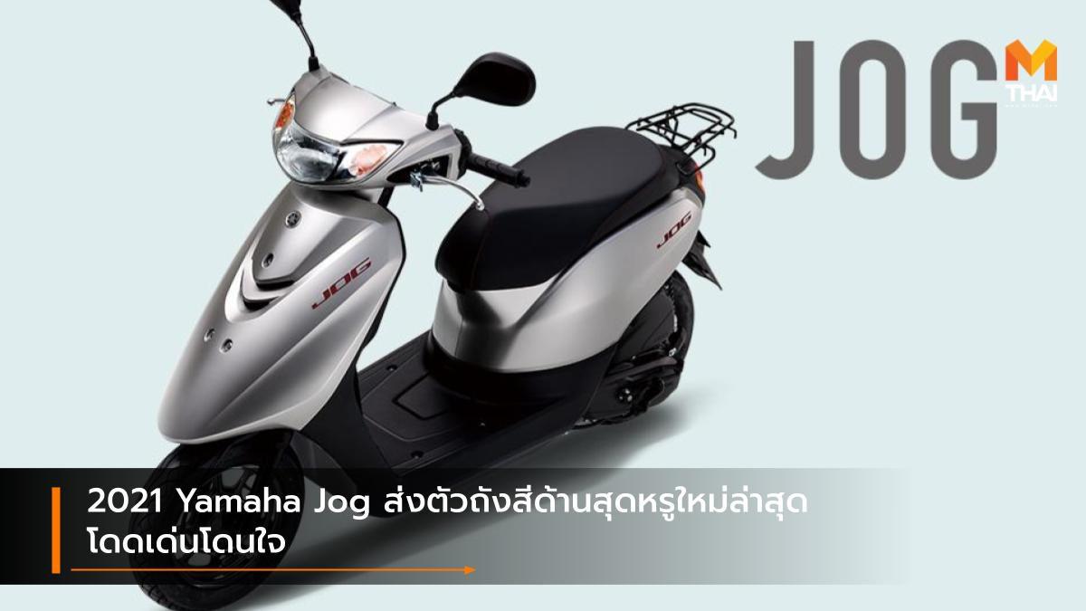 2021 Yamaha Jog ส่งตัวถังสีด้านสุดหรูใหม่ล่าสุด โดดเด่นโดนใจ