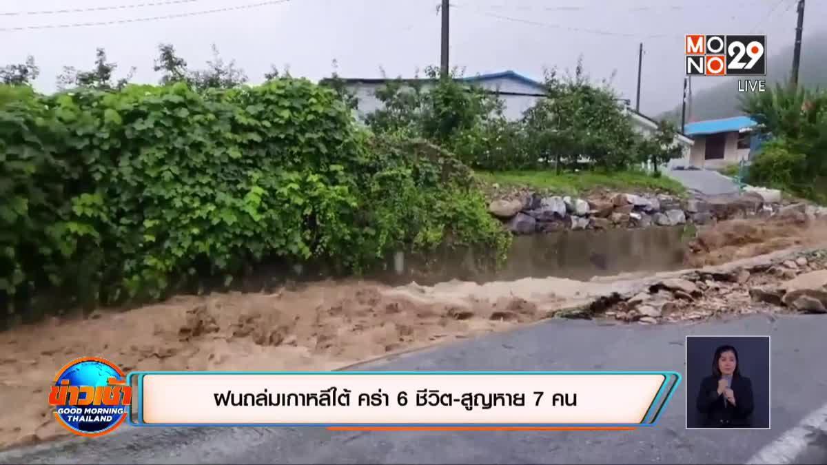 ฝนถล่มเกาหลีใต้ คร่า 6 ชีวิต-สูญหาย 7 คน