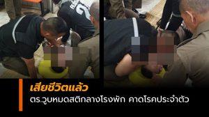 เสียชีวิตแล้ว ตำรวจวูบหมดสติกลางโรงพัก แม้พยายามช่วยปั๊มหัวใจ ทำ CPR