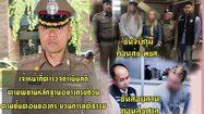 ตำรวจแจงปม นักท่องเที่ยวต่างชาติแฉ ถูกยัดข้อหา ก่อนจับโกนผม