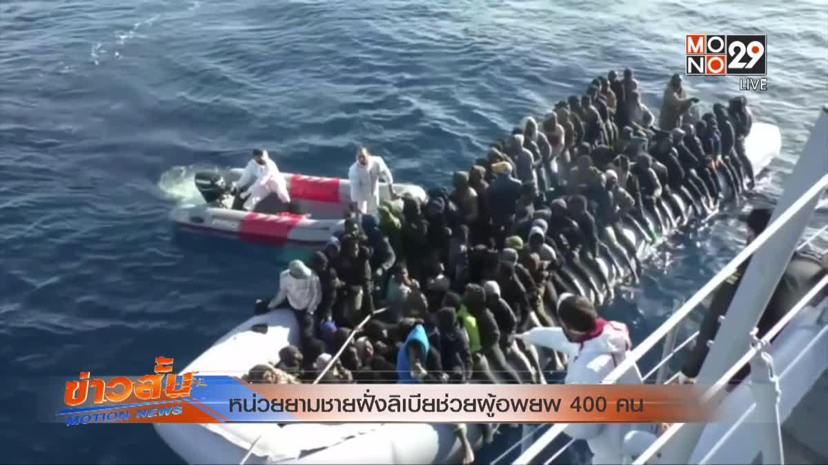 หน่วยยามชายฝั่งลิเบียช่วยผู้อพยพ 400 คน