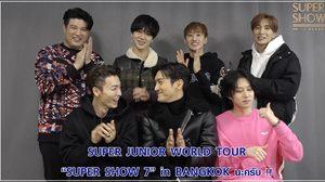SUPER JUNIOR โชว์ท็อปฟอร์ม! บัตรคอนเสิร์ตในเมืองไทย sold-out ใน 5 นาที!!