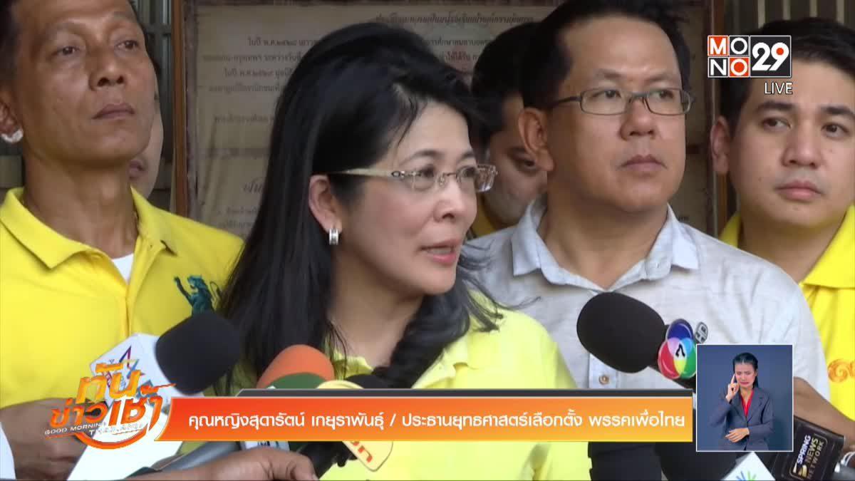 """""""สุดารัตน์"""" ยอมรับ เพื่อไทยขัดแย้งปมพื้นที่ทับซ้อน"""