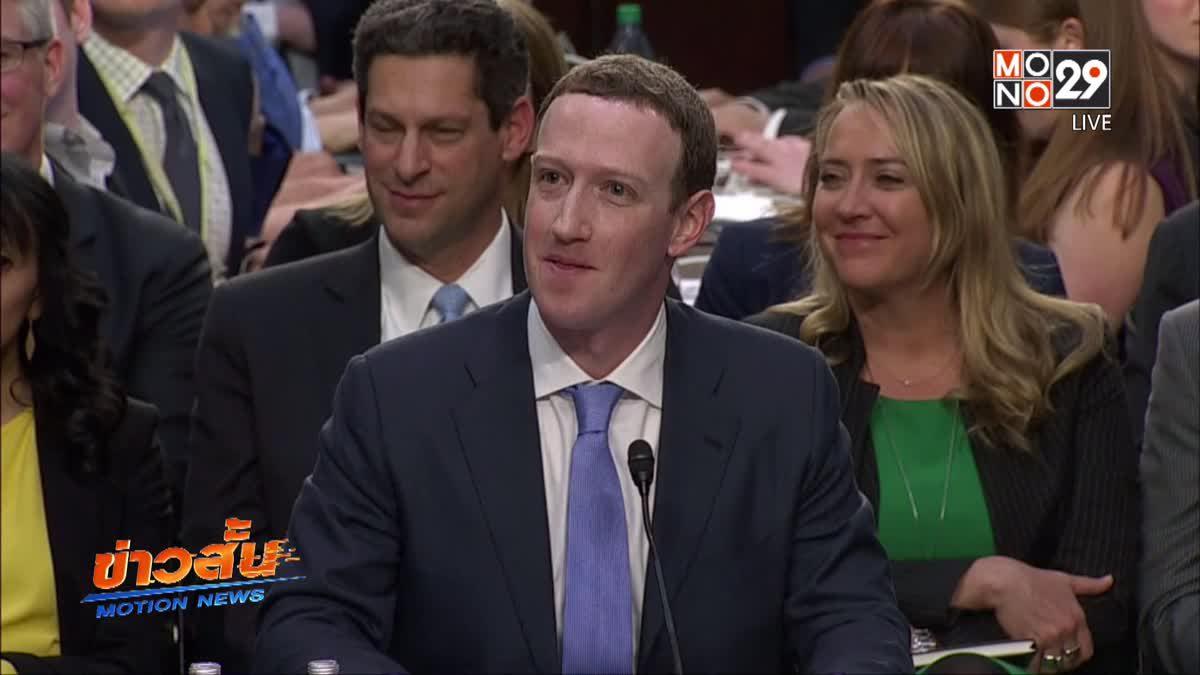 CEO เฟซบุ๊กยืนยันไม่ทราบเรื่องข้อมูลถูกเก็บในรัสเซีย