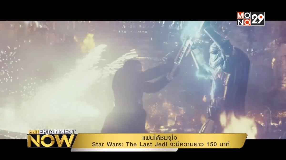 แฟนได้ชมจุใจ Star Wars: The Last Jedi จะมีความยาว 150 นาที