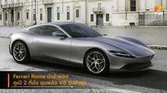 Ferrari Roma เผยโฉมม้าลำพองคูเป้ 2 ที่นั่ง ขุมพลัง V8 รุ่นล่าสุด กลางกรุงโรม