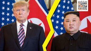 ทรัมป์ – คิม เจรจาล้มเหลว สหรัฐฯ ไม่ยกเลิกคว่ำบาตรเกาหลีเหนือ
