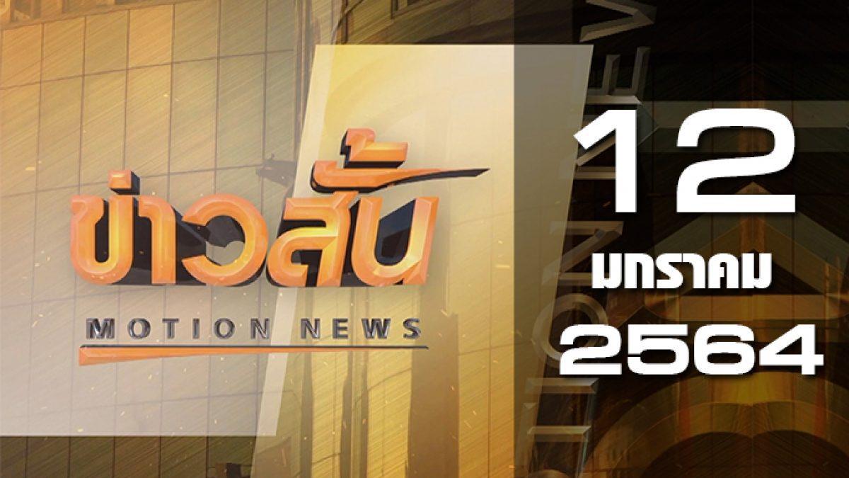 ข่าวสั้น Motion News Break 3 12-01-64