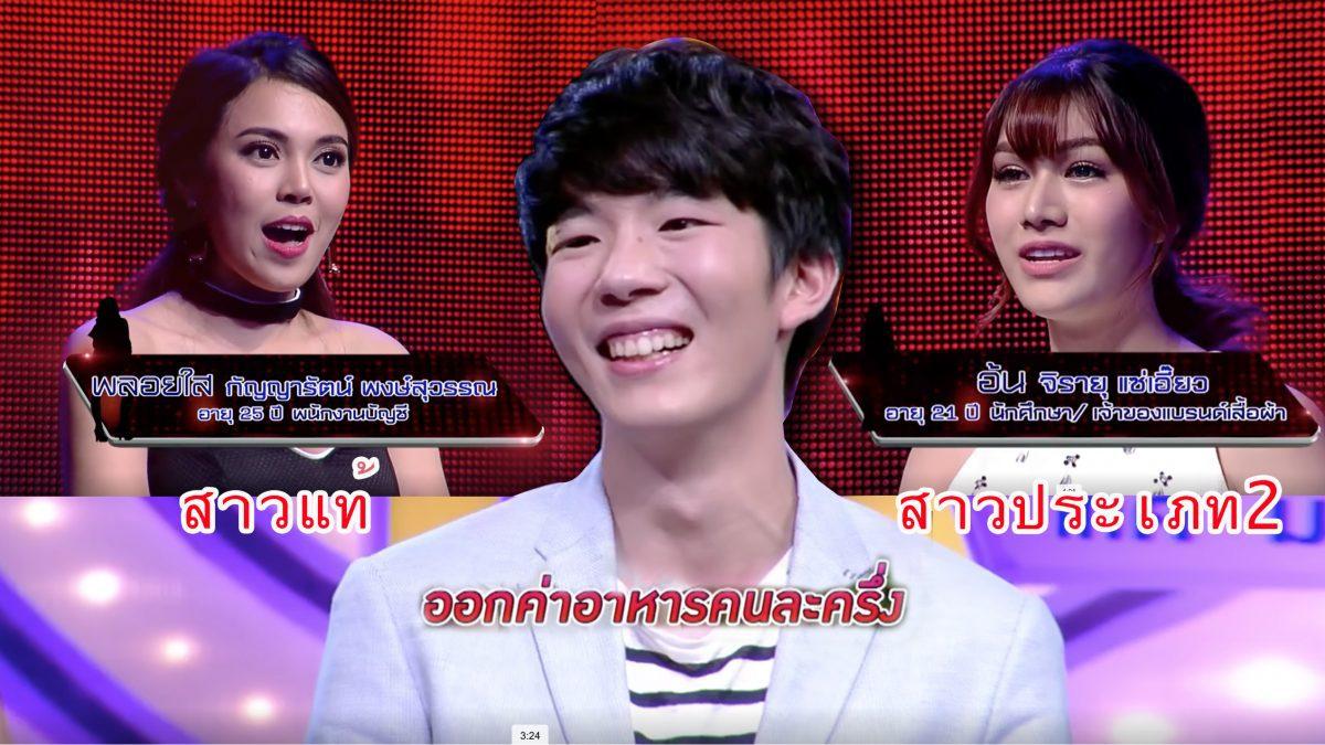 พบแล้ว2สาวช่วยหารค่าข้าวหนุ่มเอ็มจะเลือกใคร Take Me Out Thailand S10 ep.17 เอ็ม2/4 (30 ก.ค. 59)