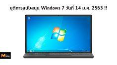 เตรียมเปลี่ยน Windows Microsoft ประกาศยุติการสนับสนุน Windows 7 ปีหน้า