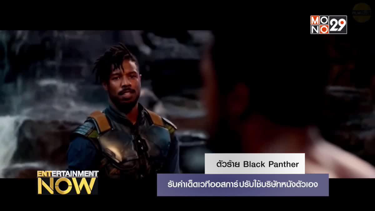 ตัวร้าย Black Panther รับคำเด็ดเวทีออสการ์ปรับใช้บริษัทหนังตัวเอง