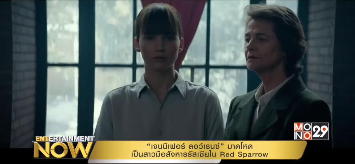 """""""เจนนิเฟอร์ ลอว์เรนซ์"""" มาดโหดเป็นสาวมือสังหารรัสเซียใน Red Sparrow"""