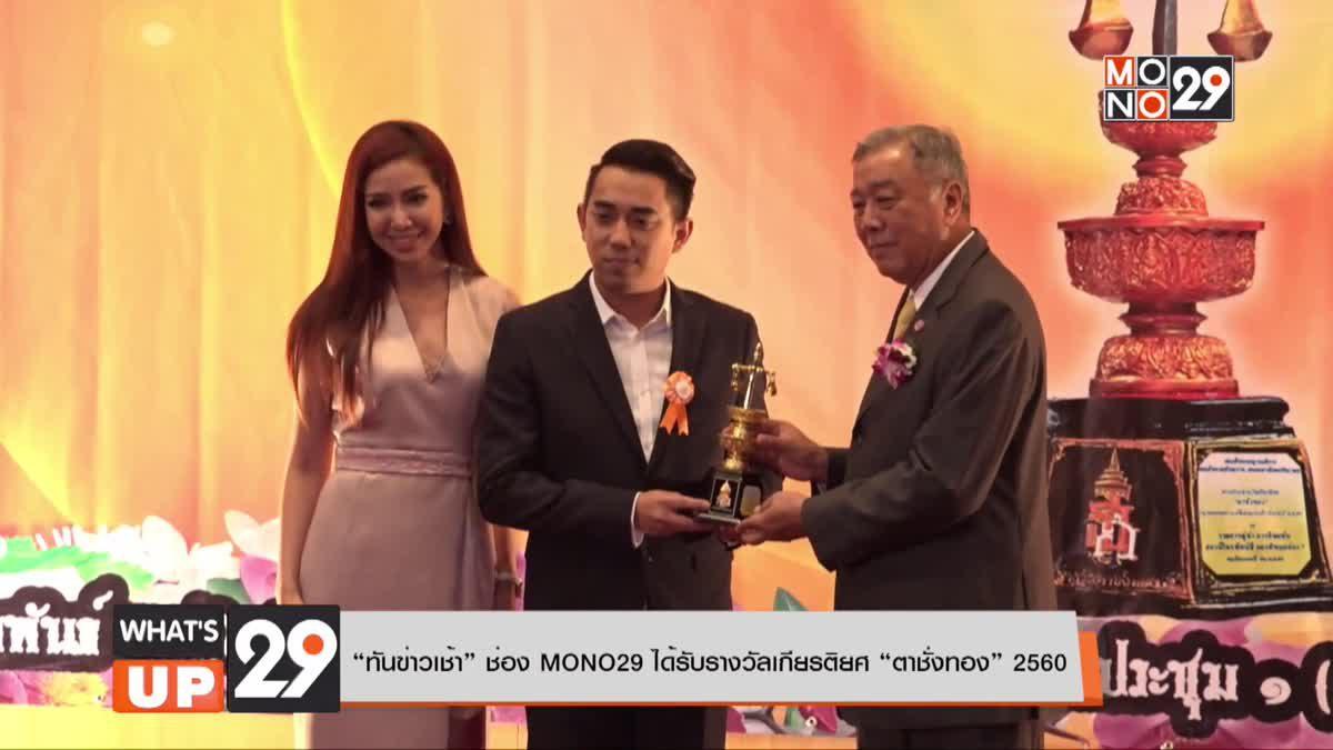 """""""ทันข่าวเช้า"""" ช่อง MONO29 ได้รับรางวัลเกียรติยศ """"ตาชั่งทอง"""" 2560"""