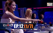 THE CHOICE THAILAND เลือกได้ให้เดต EP.12 [1/7]