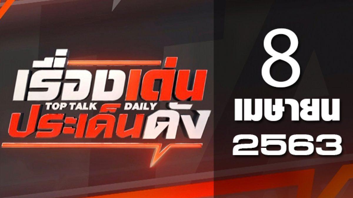 เรื่องเด่นประเด็นดัง Top Talk Daily 08-04-63