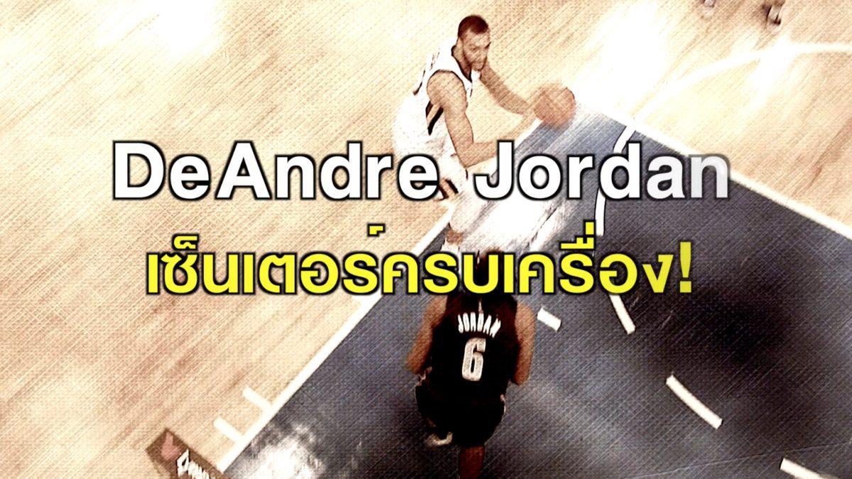 DeAndre Jordan เซ็นเตอร์ครบเครื่อง!