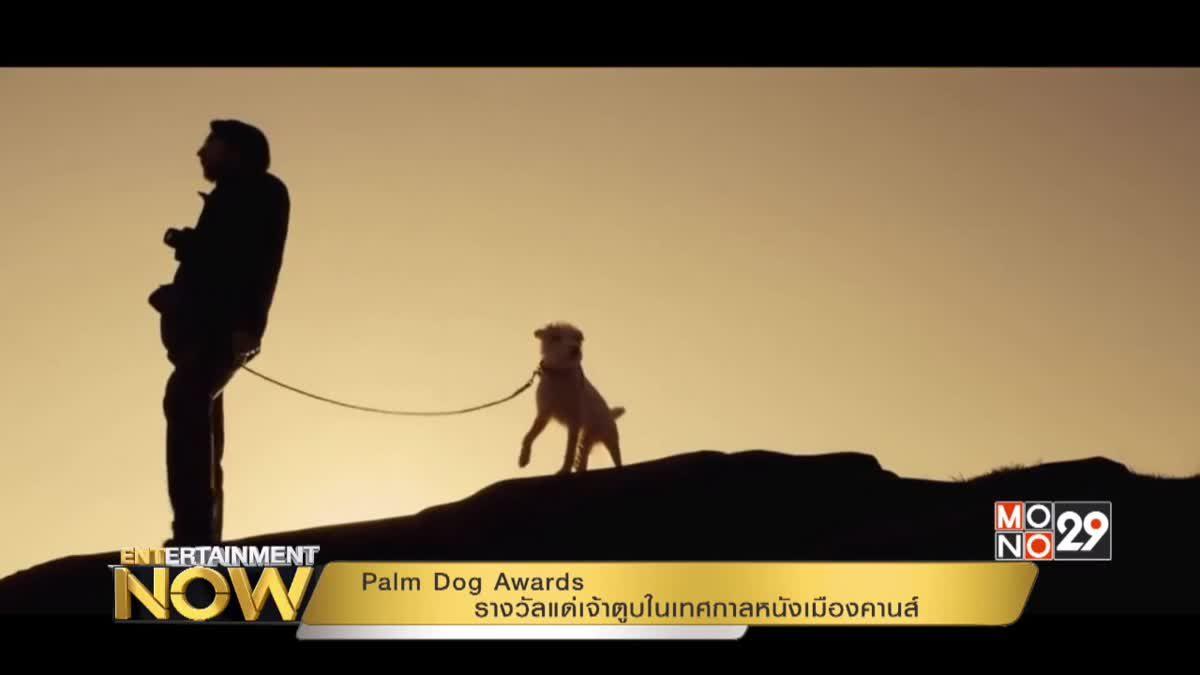 Palm Dog Awards รางวัลแด่เจ้าตูบในเทศกาลหนังเมืองคานส์