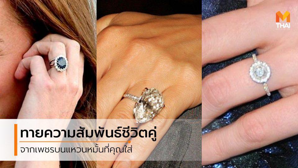 ความสัมพันธ์ของคุณจะเป็นอย่างไร ทายได้จากเพชรบน แหวนหมั้น ที่คุณเลือก