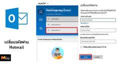 วิธีเปลี่ยนรหัสผ่าน Hotmail บนมือถือ และ ในคอมพิวเตอร์ ทำได้เองแบบง่ายๆ