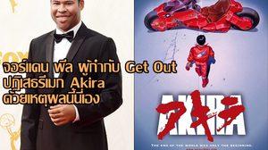 ผู้กำกับ Get Out เผยเหตุผลปฏิเสธโปรเจกต์รีเมกมังงะคลาสสิก Akira