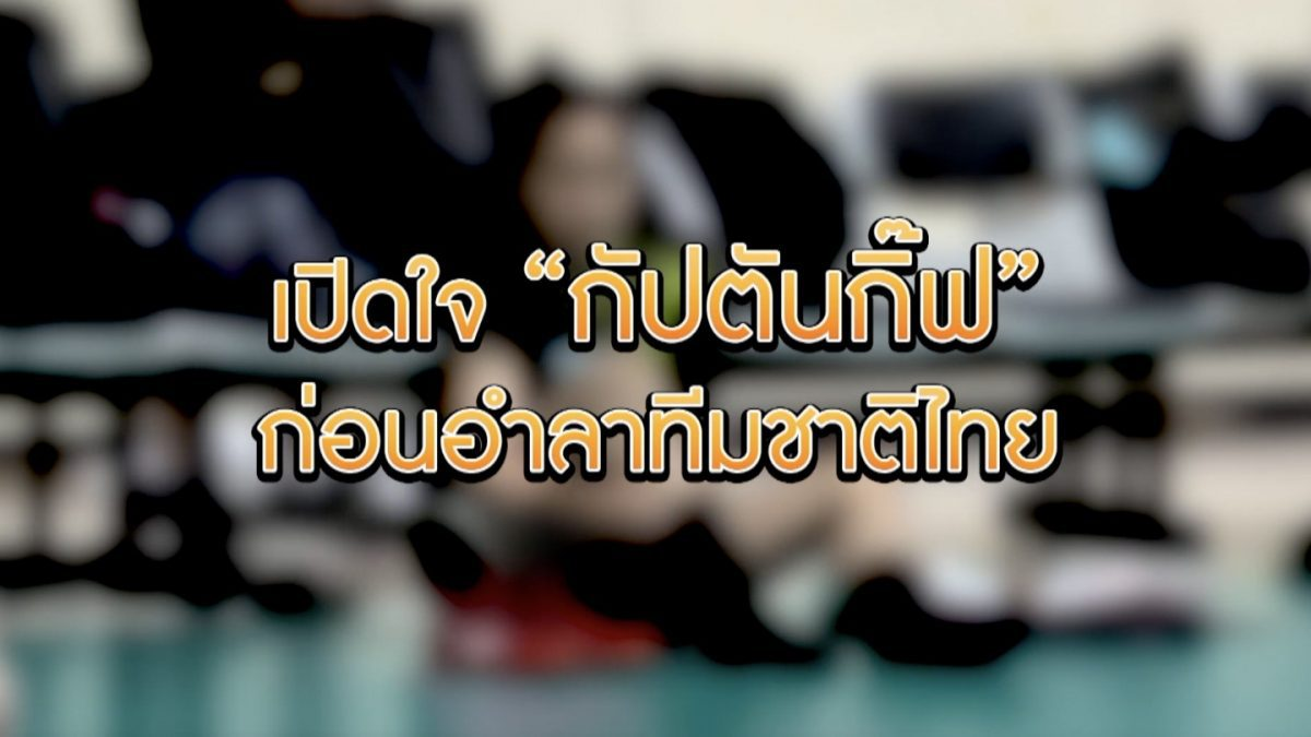 เปิดใจ 'กัปตันกิ๊ฟ'  ก่อนอำลาทีมชาติไทย 20-01-63